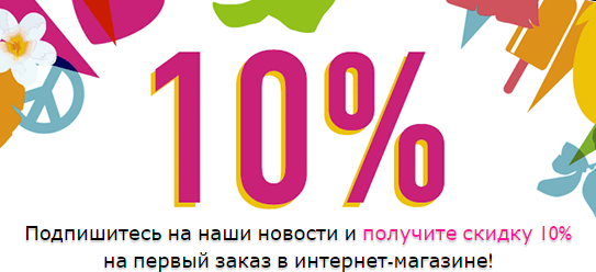 Акции THE BODY SHOP в г.Сумы